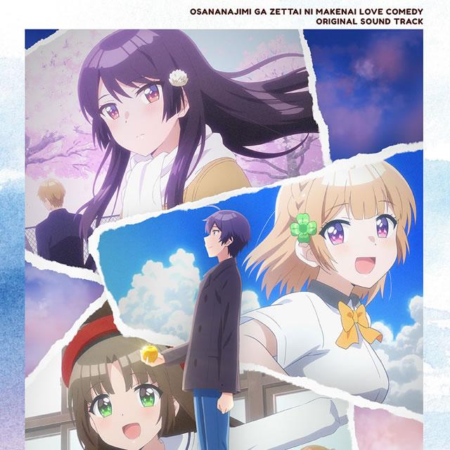 「幼なじみが絶対に負けないラブコメ」オリジナルサウンドトラックCD / Akiyoshi Yasuda