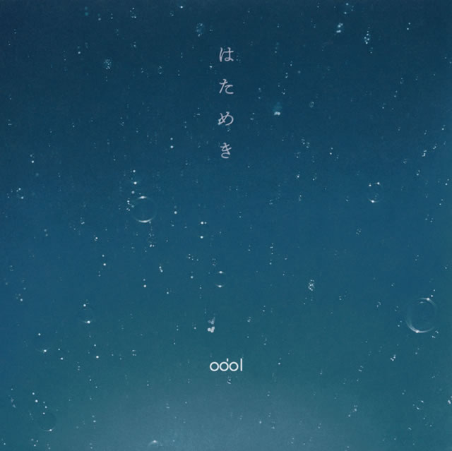 odol / はためき [紙ジャケット仕様]