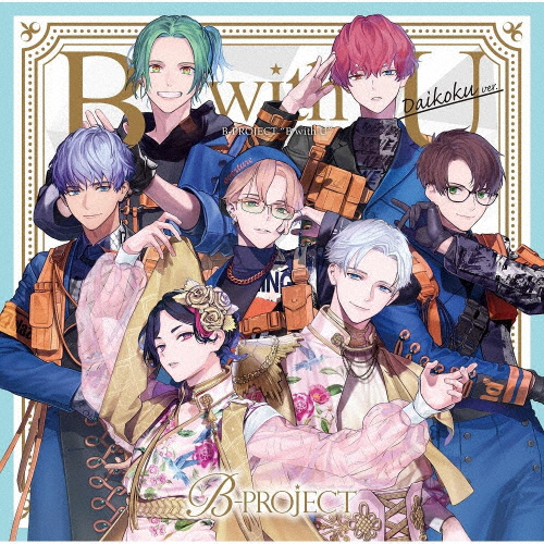 B-PROJECT / B with U(ダイコク ver.)