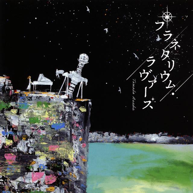 朝香智子 / プラネタリウム・ラヴァーズ