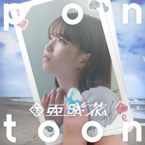 亜咲花 / Pontoon [Blu-ray+CD]