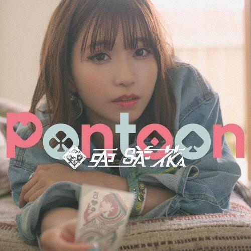 亜咲花 / Pontoon