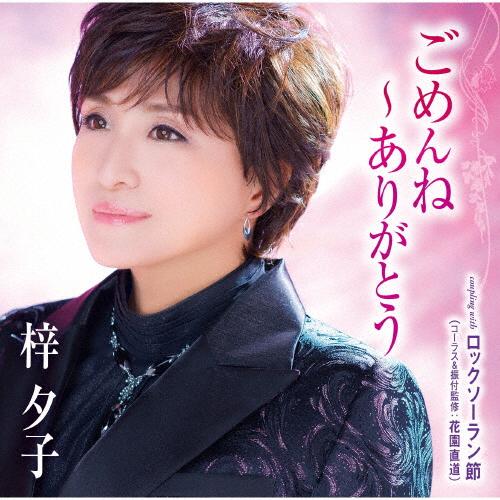 梓夕子 / ごめんね〜ありがとう / ロックソーラン節 [CD+DVD]