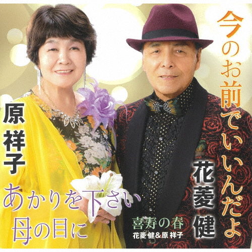 花菱健&原祥子 / 今のお前でいいんだよ / あかりを下さい 母の目に / 喜寿の春
