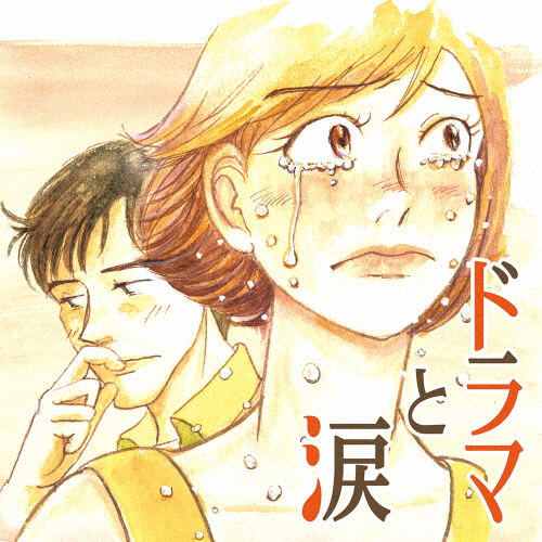 ドラマと涙〜あふれる あの頃 あのメロディー〜 [2CD]