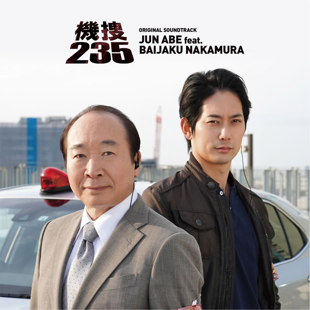 「特捜235」オリジナルサウンドトラック / 安部潤feat.中村梅雀