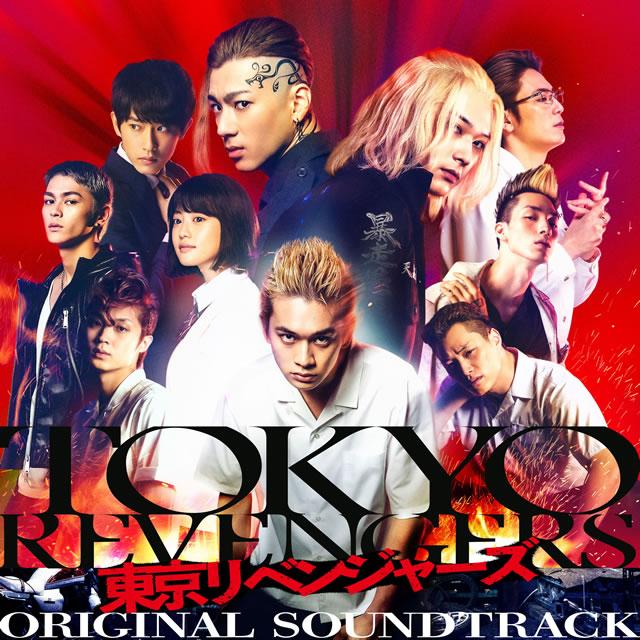 「東京リベンジャーズ」オリジナル・サウンドトラック / やまだ豊