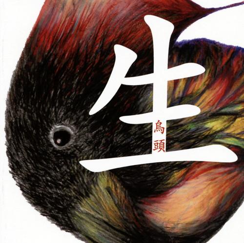 鳥頭 / 生-sei-
