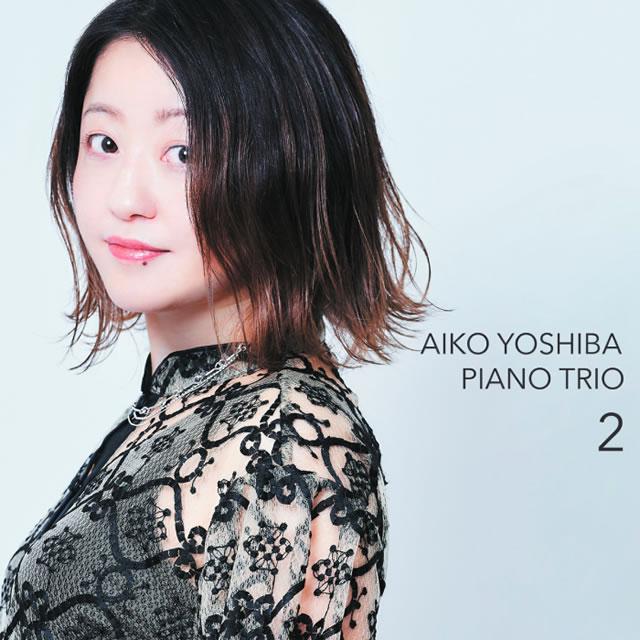AIKO YOSHIBA / AIKO YOSHIBA PIANO TRIO 2