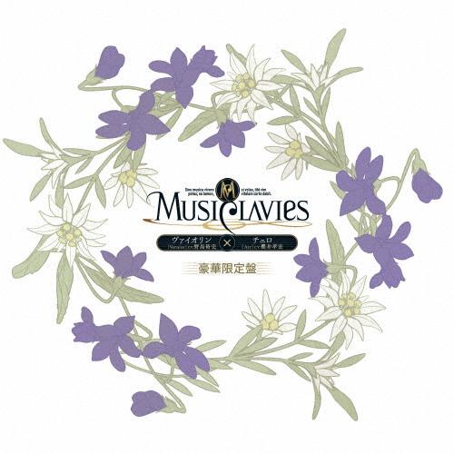 「MusiClavies」DUOシリーズ ヴァイオリン×チェロ [限定]