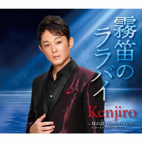Kenjiro / 霧笛のララバイ