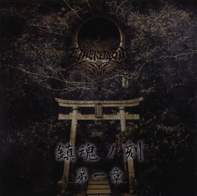 エセリアル・シン / タイム・オブ・レクイエム パート1(鎮魂ノ刻 第一章)
