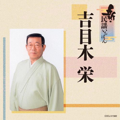 吉目木栄 / 新・民謡いちばん