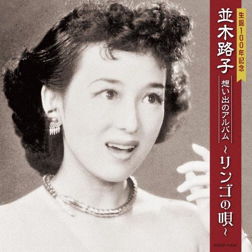 並木路子 / 生誕100年記念 並木路子 想い出のアルバム〜リンゴの唄〜