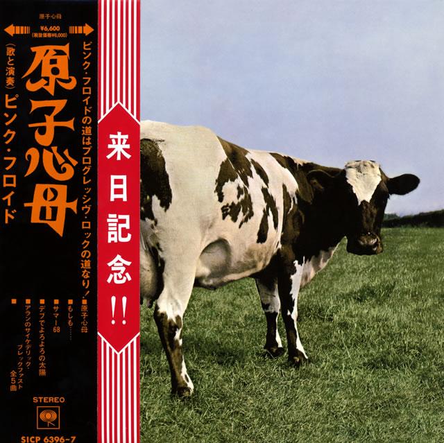 ピンク・フロイド / 原子心母(箱根アフロディーテ50周年記念盤) [紙ジャケット仕様] [Blu-ray+CD] [限定]
