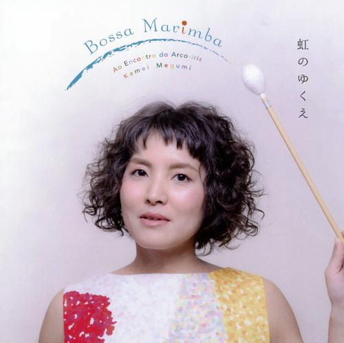 亀井恵 / Bossa Marimba〜虹のゆくえ〜