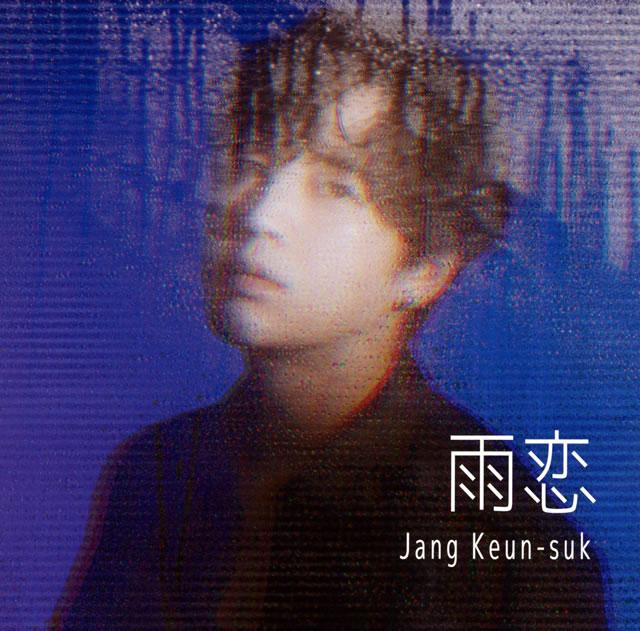 チャン・グンソク / 雨恋 [CD+DVD] [限定]