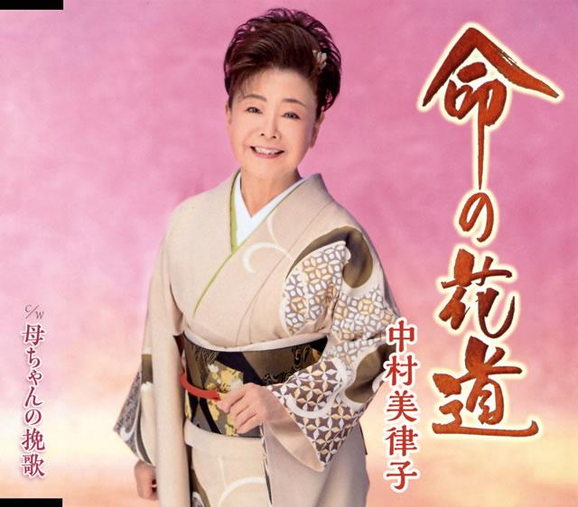 中村美律子 / 命の花道 / 母ちゃんの挽歌