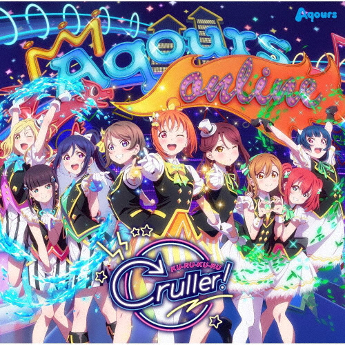 「ラブライブ!サンシャイン!!」アニメーションPV付きシングル〜KU-RU-KU-RU Cruller! / Aqours [Blu-ray+CD]