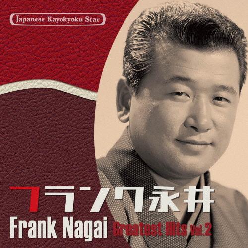 フランク永井 / 日本の流行歌スターたち(44) フランク永井 Vol.2