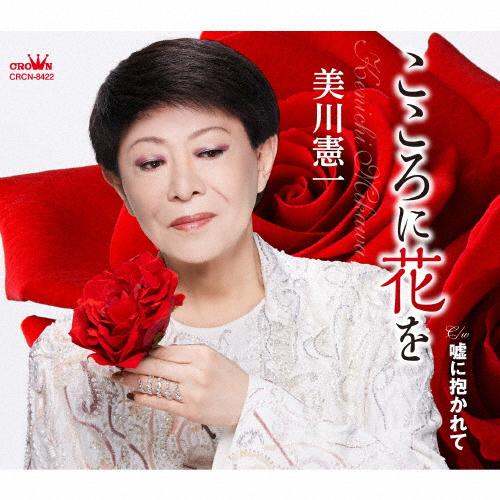 美川憲一 / こころに花を / 嘘に抱かれて