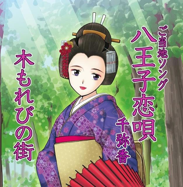 千弥香(ちやか) / 八王子恋唄 / 木もれびの街