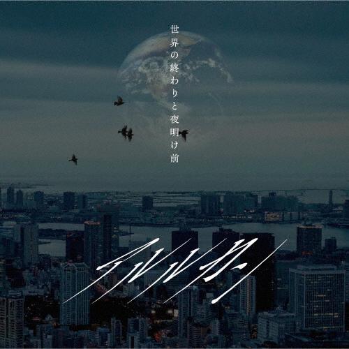 アルルカン / 世界の終わりと夜明け前 [CD+DVD] [限定]
