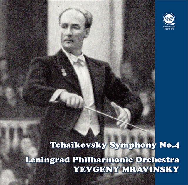 チャイコフスキー:交響曲第4番 ムラヴィンスキー / レニングラードpo.