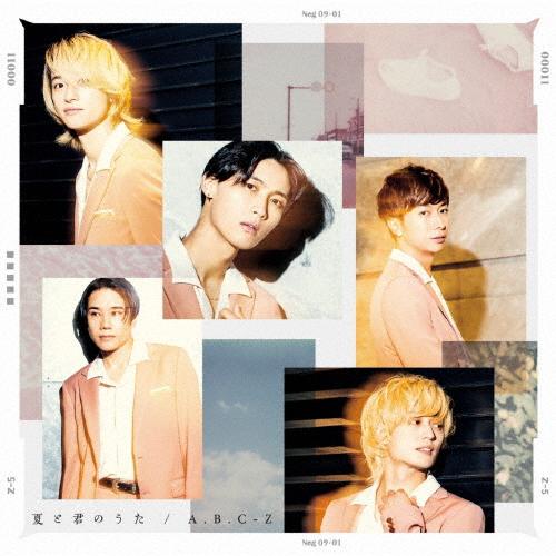 A.B.C-Z / 夏と君のうた [CD+DVD] [限定]
