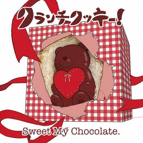 クランチクッキー! / Sweet My Chocolate.(れーた盤)