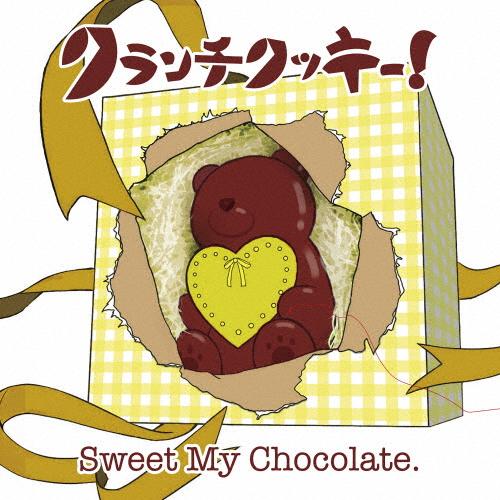 クランチクッキー! / Sweet My Chocolate.(れん盤)