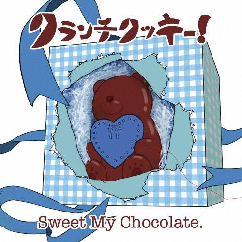 クランチクッキー! / Sweet My Chocolate.(水城渓盤)