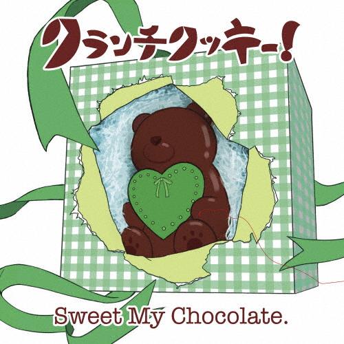 クランチクッキー! / Sweet My Chocolate.(にとり盤)