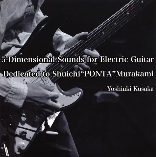 日下義昭 / エレクトリック・ギターのための多次元音響 [紙ジャケット仕様]