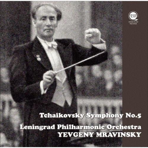 チャイコフスキー:交響曲第5番 ムラヴィンスキー / レニングラードpo.