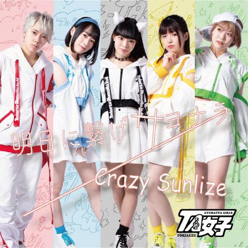 TA女子 / 明日に繋げサヨナラ / Crazy Sunlize(A盤)