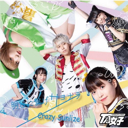 TA女子 / 明日に繋げサヨナラ / Crazy Sunlize(B盤)