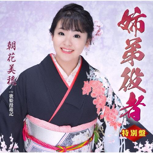 朝花美穂 / 姉弟役者 / 歌姫漫遊記(特別盤) [CD+DVD]