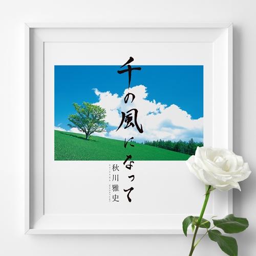 秋川雅史 / 千の風になって(十五周年記念盤)