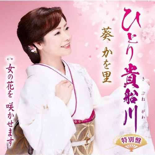 葵かを里 / ひとり貴船川 / 女の花を 咲かせます(特別盤) [CD+DVD]