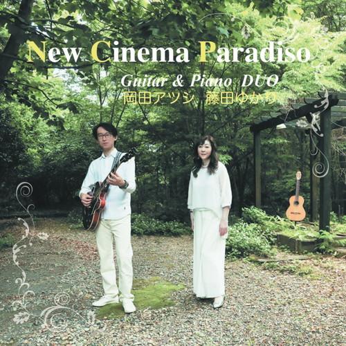 岡田アツシ&藤田ゆかり / New Cinema Paradiso