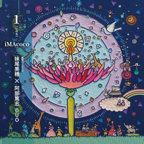 iMAcoco / 1(いのち)