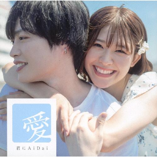 愛 / Ai / 君にAi Dai