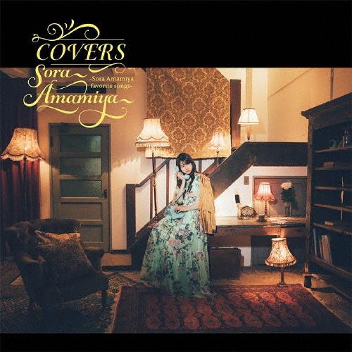 雨宮天 / COVERS-Sora Amamiya favorite songs-