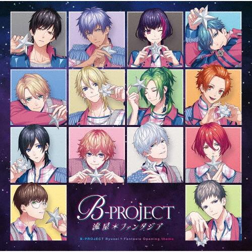 B-PROJECT / 流星*ファンタジア