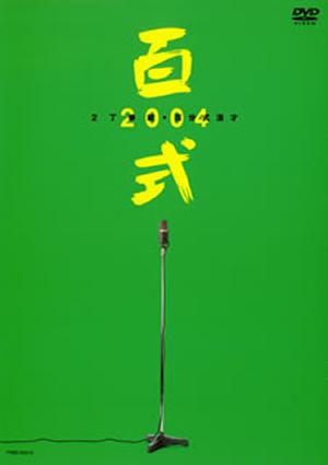 2丁拳銃/百式2004 [DVD] 2丁拳銃/百式2004 [DVD] - CDJournal