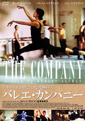 バレエ・カンパニー [DVD]