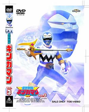 星獣戦隊ギンガマン VOL.3〈2枚組〉 [DVD]