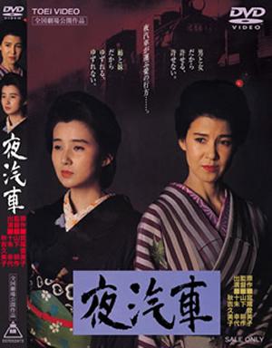 夜汽車 [DVD]