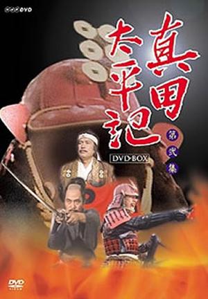真田太平記 (テレビドラマ)の画像 p1_17